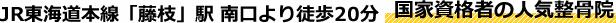 JR東海道本線「藤枝」駅 南口より徒歩20分 国家資格者の人気整骨院