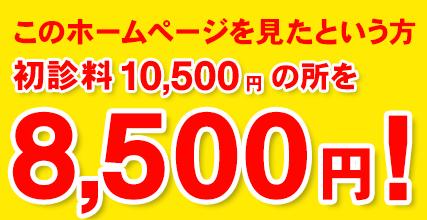 2,900円!!